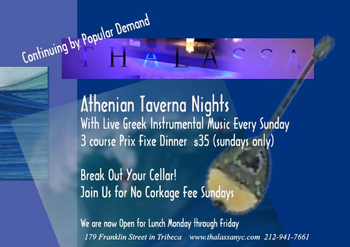 athenian taverna nights